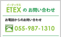 ETEXのお問い合わせ