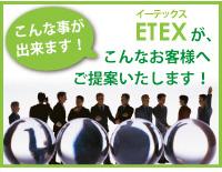 ETEXが、こんなお客様へご提案いたします!